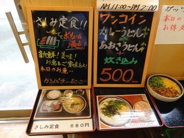 さしみ定食4