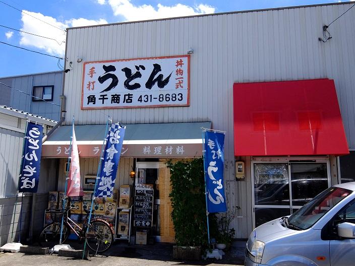 角千商店店1