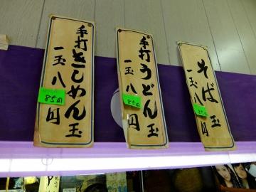 角千商店店6