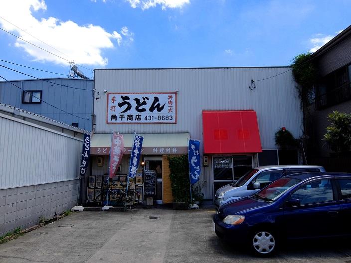角千商店店8