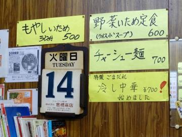 石田食堂6