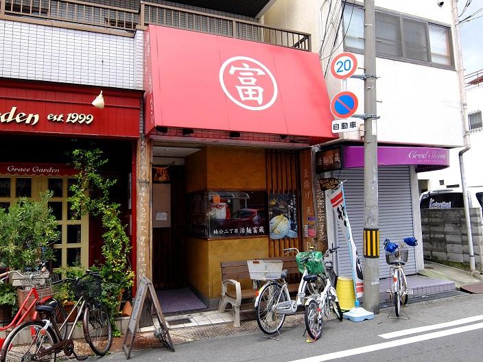 活麺富蔵大将2