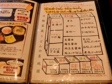活麺富蔵メニュー5