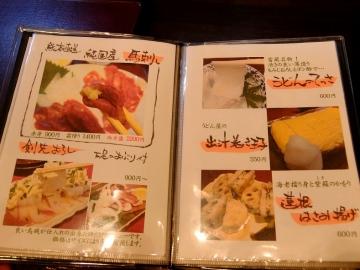 活麺富蔵メニュー3
