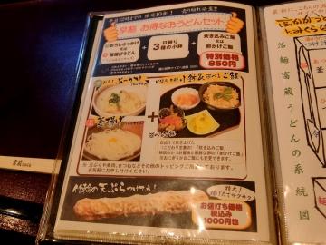 活麺富蔵メニュー4
