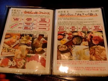 活麺富蔵メニュー2