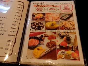 活麺富蔵メニュー1