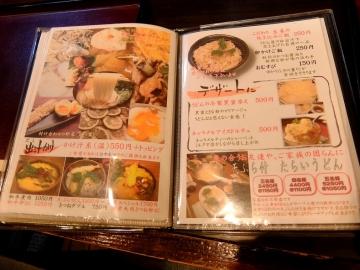 活麺富蔵メニュー10