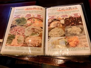 活麺富蔵メニュー9