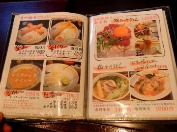 活麺富蔵メニュー8