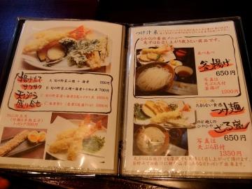 活麺富蔵メニュー6