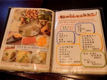 活麺富蔵メニュー7