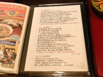 活麺富蔵メニュー11