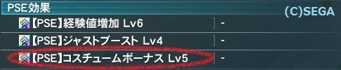 コスチュームボーナス(´・ω・`)!!