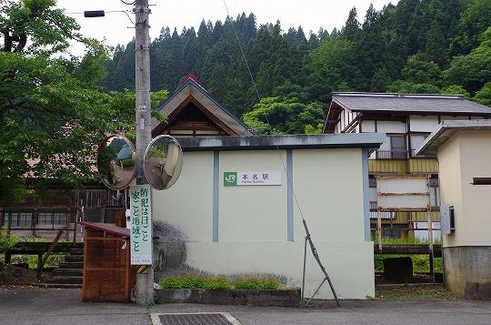 本名駅 1
