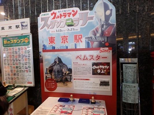 東京駅 2