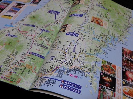 鉄道手帳 2