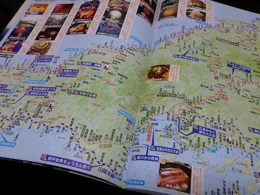 鉄道手帳 3
