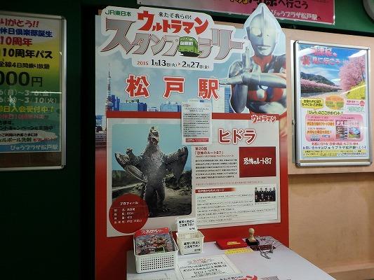 松戸駅 2