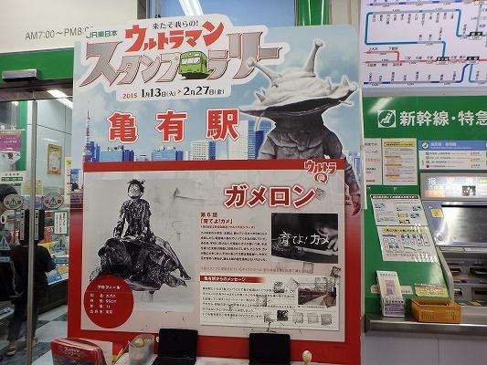 亀有駅 1