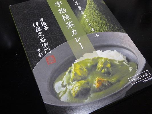 宇治抹茶カレー 1