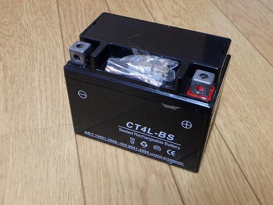 激安バッテリー 2