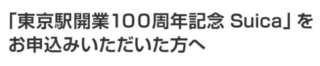 title_suica100.jpg