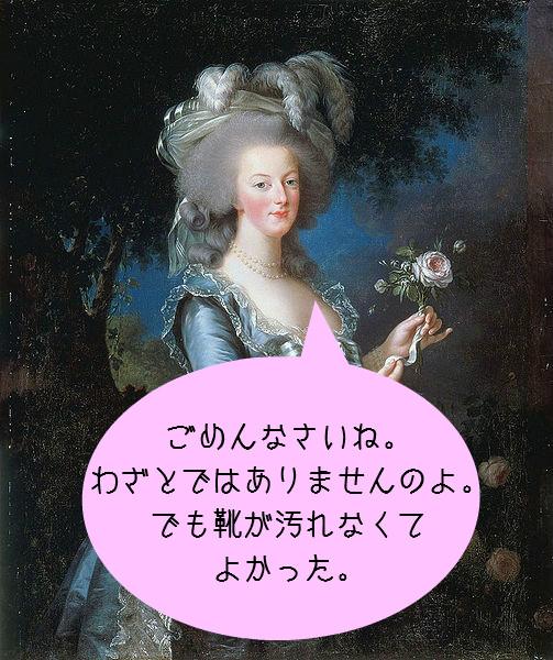 503px-Vigée-Lebrun_Marie_Antoinette_1783
