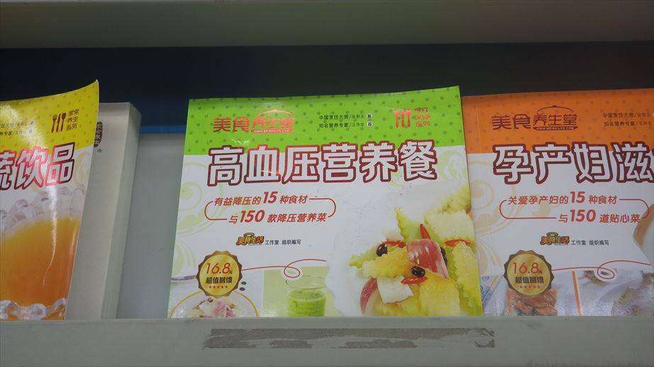 成都のスーパーに潜入 (2)