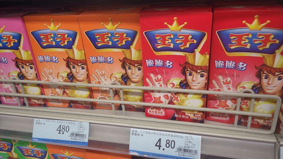 成都のスーパーに潜入 (5)