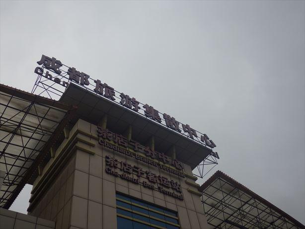 茶店子バスターミナル (2)
