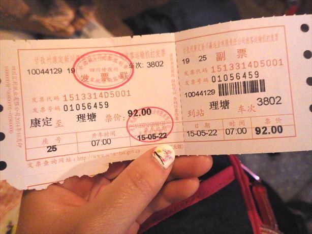 康定→理塘いき切符