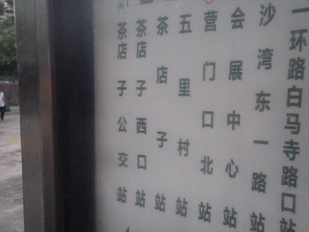 茶店子まで路線バスで (2)