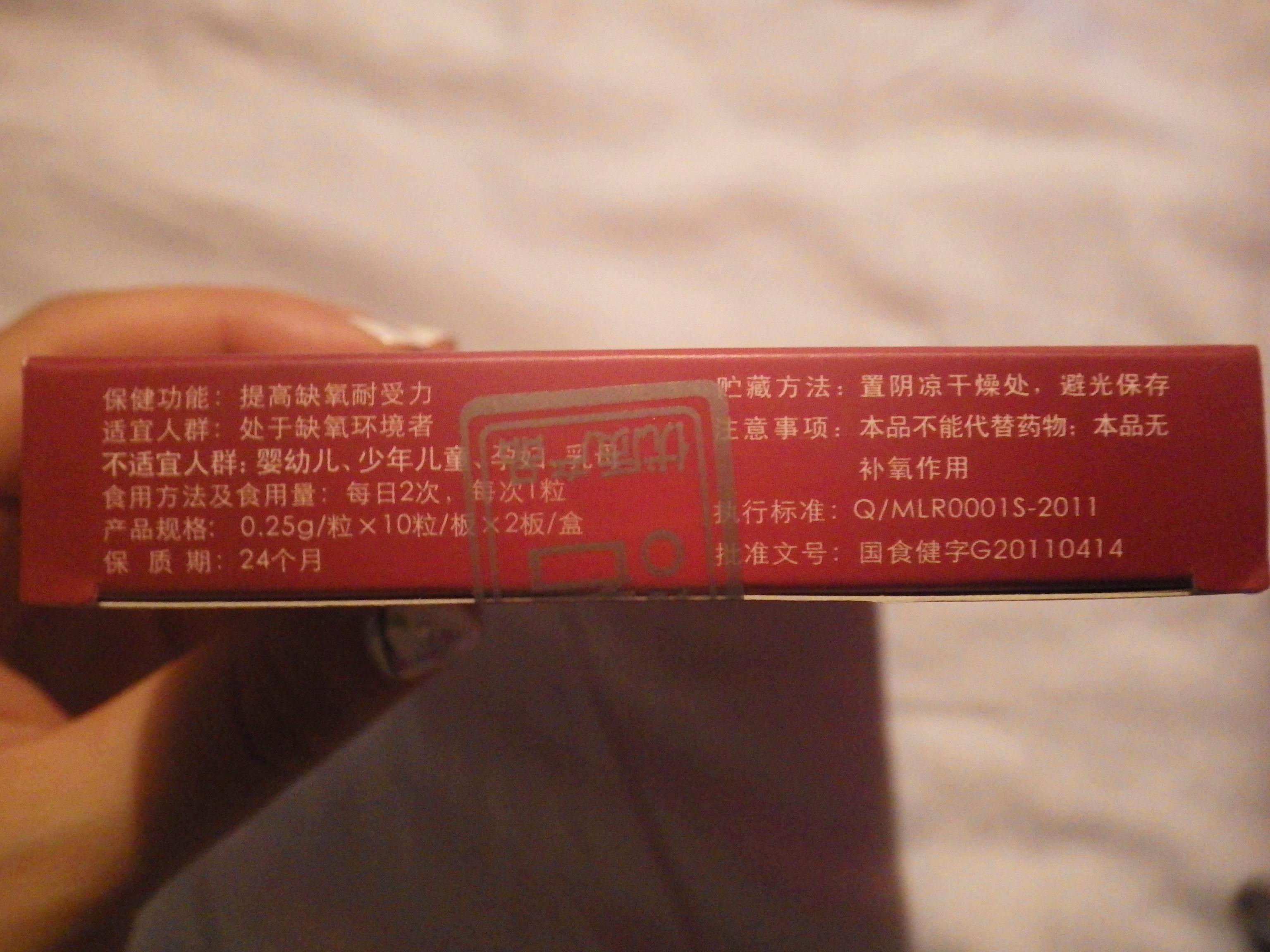 高山病薬 (2)