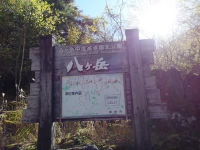141016八ヶ岳写真18