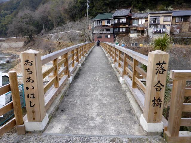 足助落合橋2
