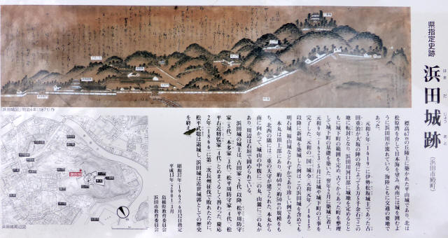 浜田城跡1