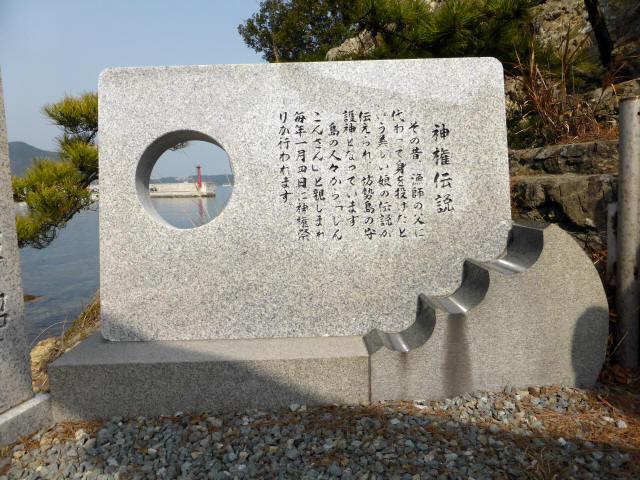 海神社と海神橋5