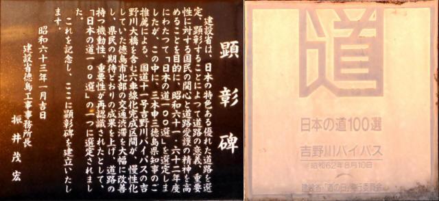 吉野川バイパス4