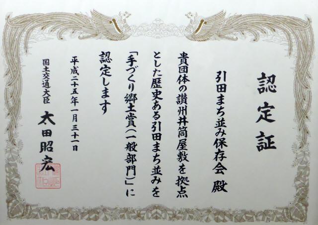 讃州井筒屋敷1