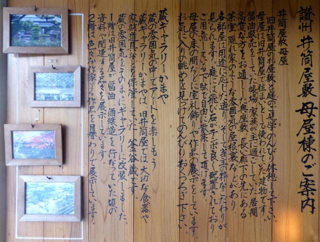 讃州井筒屋敷7