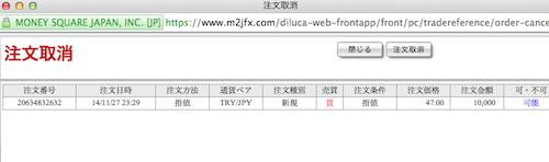 スクリーンショット2 2014:12:17