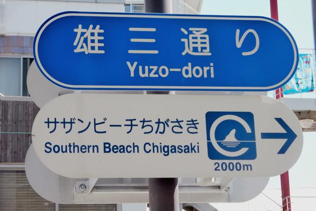 0002_chigasaki_SAS_P8280943.jpg