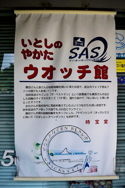 0059_chigasaki_SAS__DSC1528.jpg