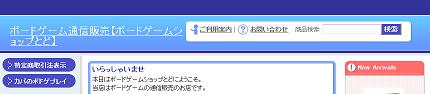 2015-04-29-ゲームショップとど
