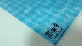 黒執事くじ神妙H賞 (4)