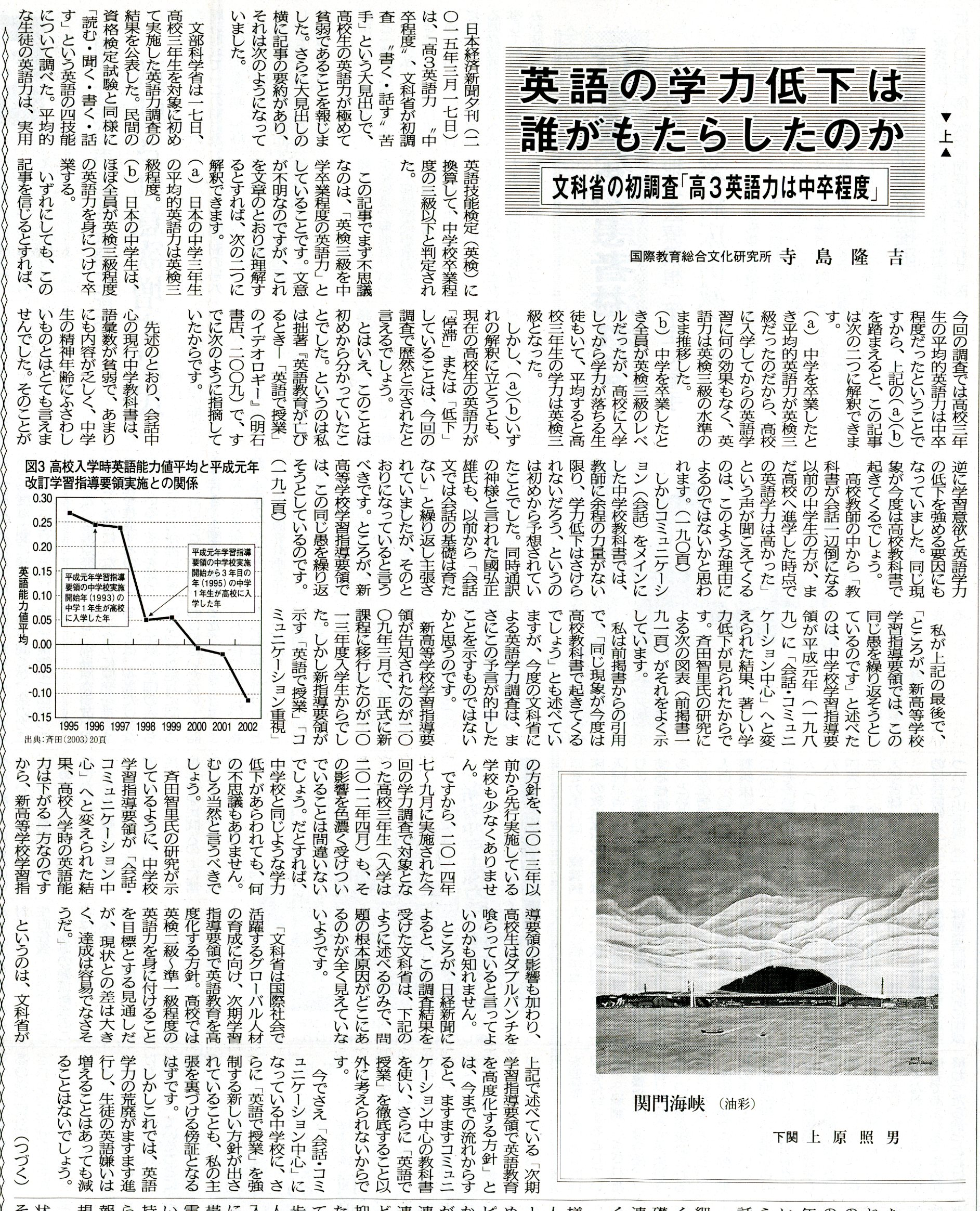 長周新聞文科省の批判118