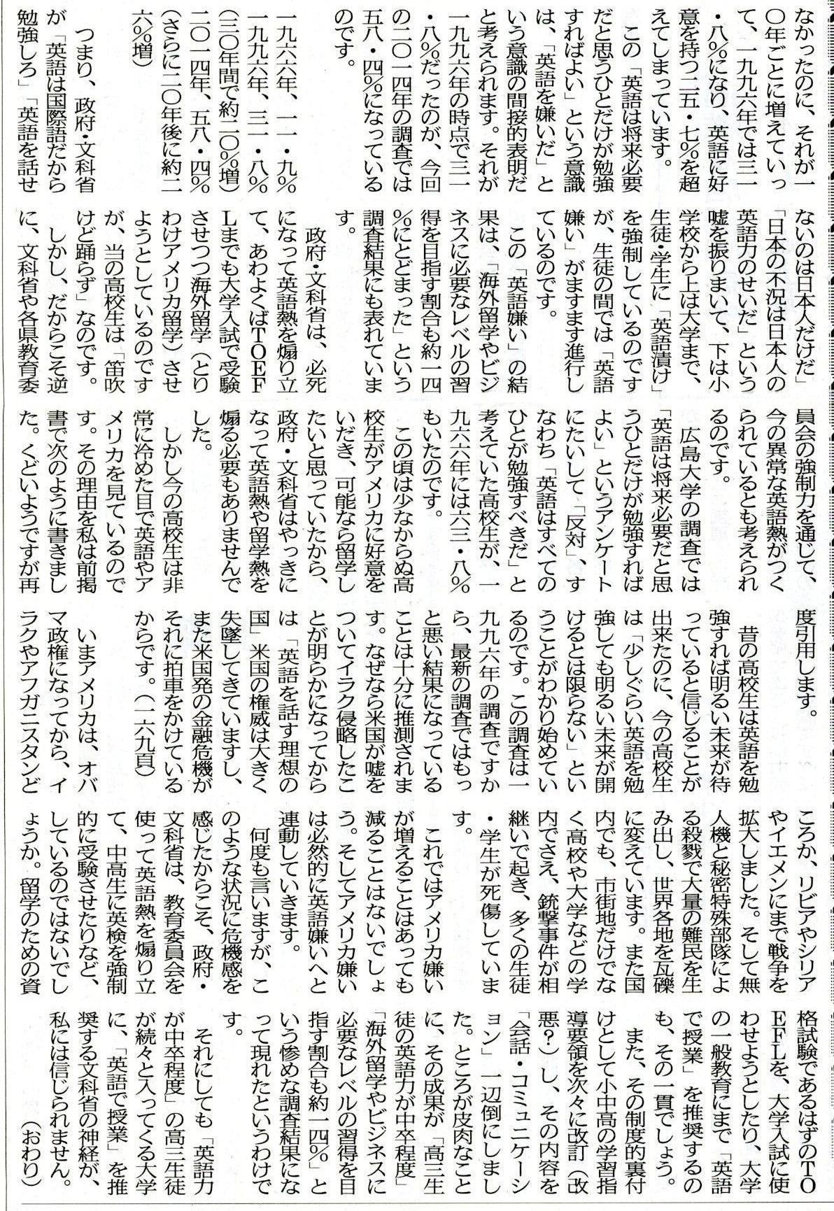 長周新聞 文科省批判2(サイズ小)左