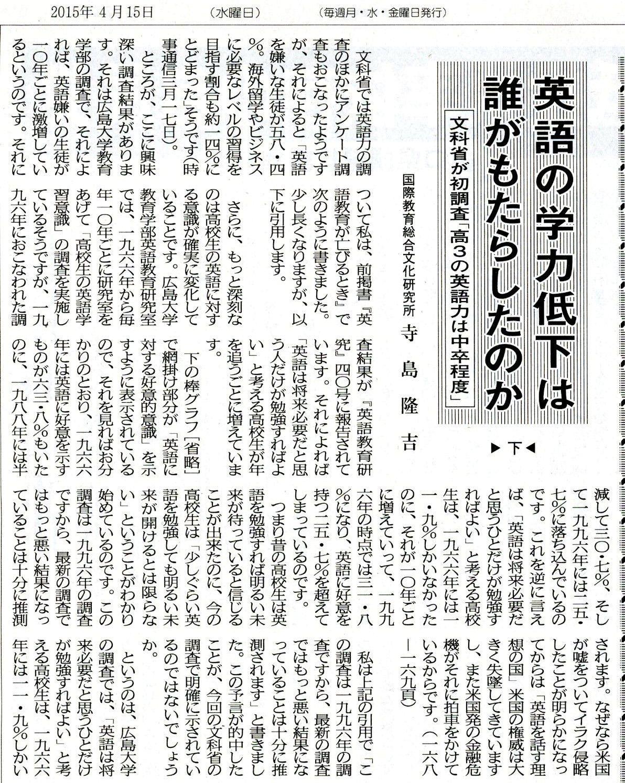長周新聞 文科省批判2(サイズ小)右