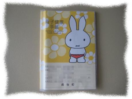 2015年3月2日長与町の母子手帳
